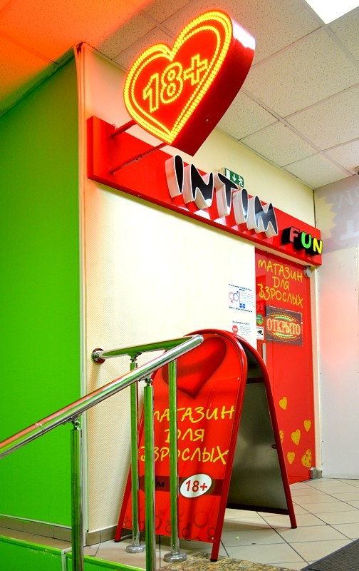 Приглашаем в наш интим-магазин для взрослых непосредственно возле метро Пет