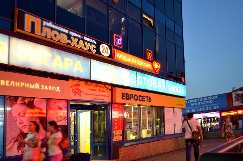 Интим работа проституткой в Москве с комфортом